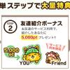 【ポイントインカム】友達紹介で稼ぐコツ!
