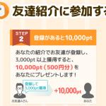 【ポイントタウン】友達紹介で稼ぐコツ!