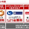 【楽天ポイントカード】ミスタードーナツ ポン・デ・リング1個無料クーポンもらえる!