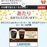 【当選!!】プチギフト ローソン MACHI cafe ホットコーヒーSまたはアイスコーヒーS  抽選10,000名