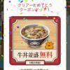 【全国吉野家巡りの旅】100万歩達成!牛丼並盛無料クーポンゲット!