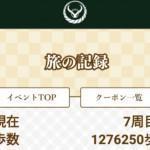 【吉野家アプリ】歩く割イベントゴール後はどうなる?