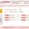 【100%還元】meiji GOLD LINE(明治 ゴールドライン) チョコレート 実質無料モニター募集中!