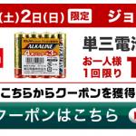 【楽天ポイントカード】4月1日 2日限定 ジョーシン 単三電池(4本)1個10円クーポンが配信された!
