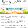 【dヘルスケアパック限定】歩いておトクでポイント2倍!!キャンペーン