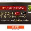 【Yahoo! JAPANカード】くじ引き結果!冬のおでかけプレゼントキャンペーン