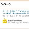 【当選!!】サントリー天然水 PREMIUM MORNING TEA レモン 550ml  抽選15万名に当たる! プレモノ