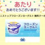 【当選】プチギフト ミニストップ フローズンヨーグルト 抽選10,000名