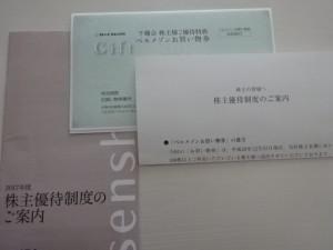 千趣会 株主優待 ベルメゾンお買い物券