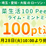 【レシポ!】100pt還元!!カゴメ野菜生活 100 Peel&Herb ライム・ミントミックス 3月28日掲載スタート!