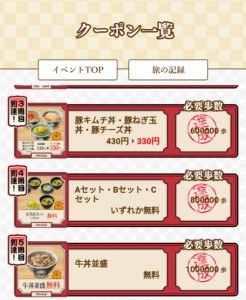 牛丼無料クーポン (2)