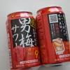 【100%還元モニター】 超男梅サワー350ml×2本を実質無料で買ってみた!