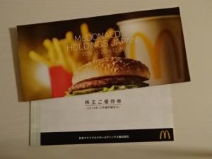 201703マクドナルド株主優待