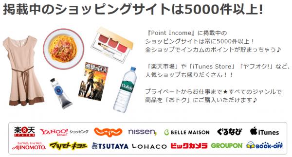 ポイントインカム 提携ショッピングサイト