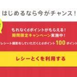 【レシーとく】dポイントが100Pもらえる期間限定キャンペーン!