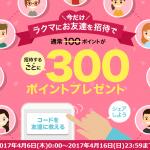 【ラクマ】友達招待キャンペーン!会員登録で300ポイント!