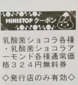 乳酸菌ショコラ (2)