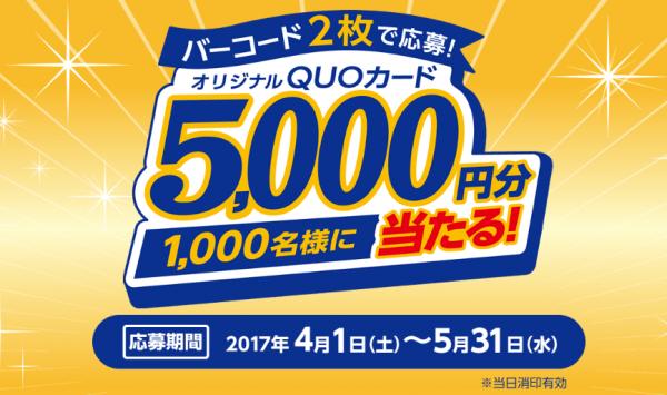 米久 春の5,000円QUOカードが当たる!キャンペーン (1)