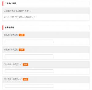 キリンチャレンジクイズ (3)