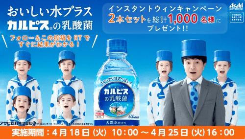 おいしい水プラス『カルピス』インスタントウィンキャンペーン (1)