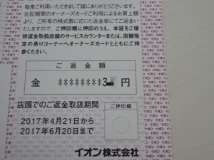 201704イオン株主優待返金引換証 (2)
