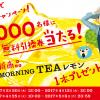 【当選!!】セブンイレブンで当たるキャンペーン!サントリー天然水 PREMIUM MORNING TEA レモン 無料引換券が当たる!