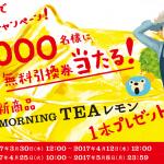 【10万名に当たる!】サントリー天然水 PREMIUM MORNING TEA レモン 無料引換券が当たる!セブンイレブンで当たるキャンペーン!