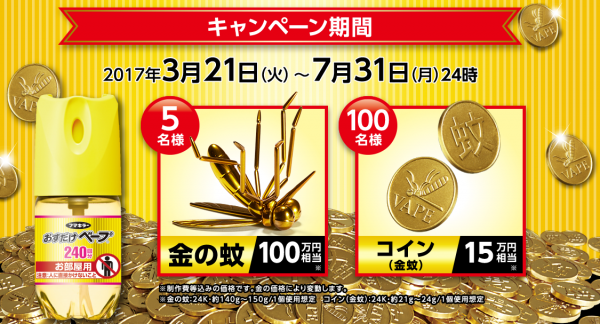 金のベープで、「金の蚊」当たる!キャンペーン