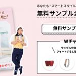 【無料サンプル到着!!】花王エッセンシャル スマートスタイル新発売 キャンペーン!