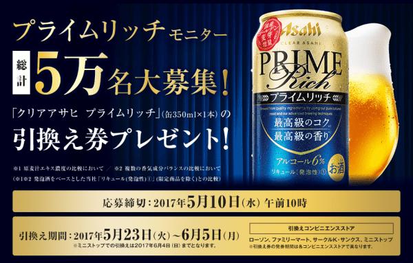 「クリアアサヒ プライムリッチ」モニター総計5万名大募集キャンペーン (1)