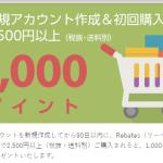 【楽天リーベイツ】新規アカウント作成キャンペーンで1000ポイントGET!!
