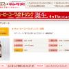 【100%還元】キューピーコーワαドリンク 実質無料モニター募集中!