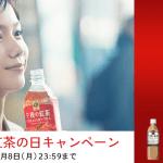 【毎日55名に当たる!!】5月5日は午後の紅茶の日キャンペーン