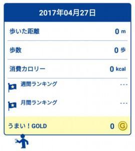 アサヒビールアプリ (7)