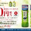 【綾鷹】実質無料で5本購入してきた!楽天スーパーポイント100円相当もらえるキャンペーン!
