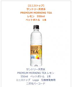 プレモノ PREMIUM MORNING TEA レモン 当選 (2)
