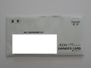 201704イオン株主優待返金引換証 (1)