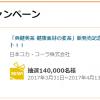 【プレモノ】抽選で14万名に爽健美茶 健康素材の麦茶が当たるプレゼントキャンペーン実施中!