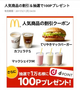 マクドナルドの割引クーポン (2)
