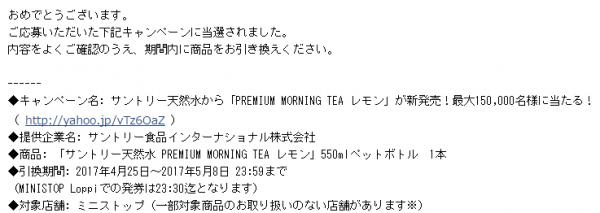 プレモノ PREMIUM MORNING TEA レモン 当選 (1)
