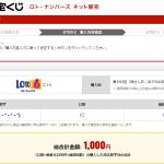 【毎月1000円】楽天×宝くじでロト6を購入する理由!