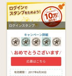 Yahoo!ズバトクログインスタンプラリー (1)
