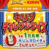【オールスター感謝祭】先着1万名にキリン ゼロイチをプレゼント!キリンチャレンジクイズ!