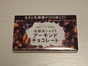 乳酸菌ショコラ (1)