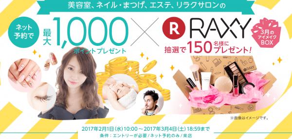 【楽天ビューティ】 ネット予約で最大1,000ポイント+RAXY3月BOXを抽選で150名様にプレゼント!