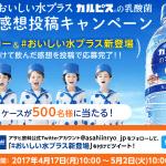 【500名に1ケース当たる!!】おいしい水プラス『カルピス』の乳酸菌 感想投稿ツイートキャンペーン
