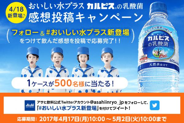 おいしい水プラス『カルピス』の乳酸菌 感想投稿ツイートキャンペーン