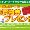 【決算謝恩ボーナス】ヤオコーカードお買物券500円ゲット!