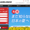 【JAL国内線予約】1番還元率が高いポイントサイトを調査してみた!