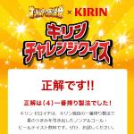 【当選!!】オールスター感謝祭キリンチャレンジクイズでキリン ゼロイチゲット!